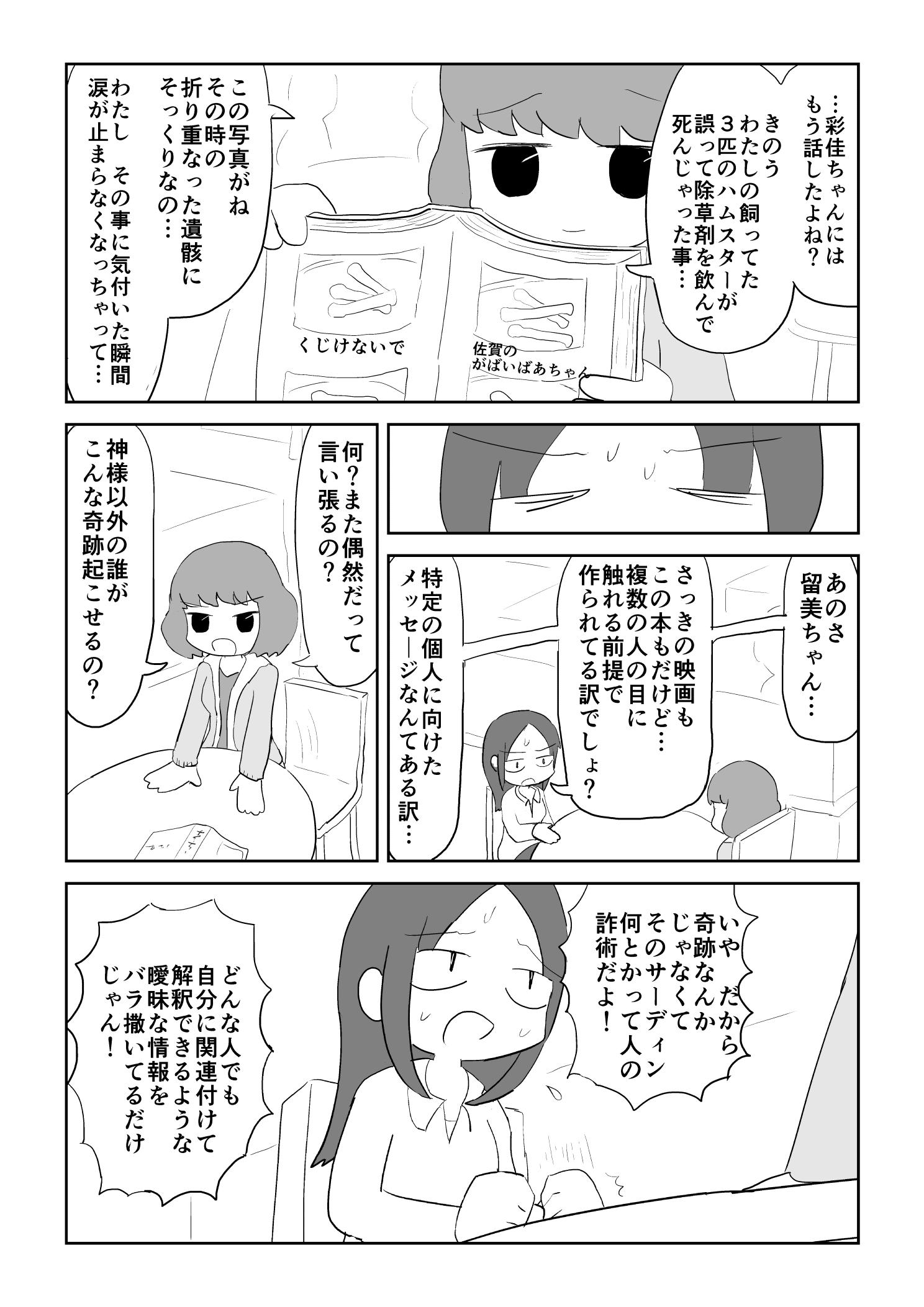 ラスタライズ神様_006