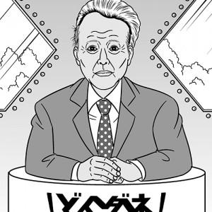 「バトル少年カズヤ 第43話」