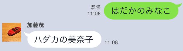 LINE乗っ取りスクリーンショット_23