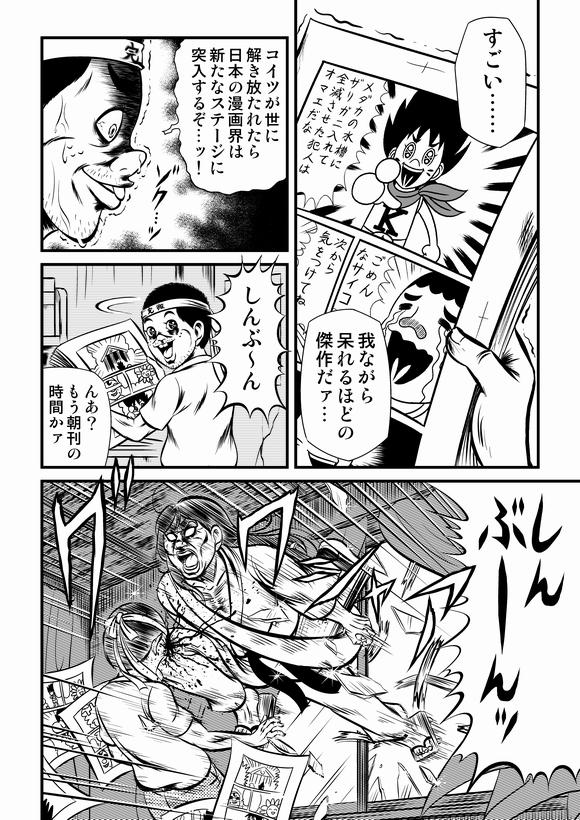 バトル少年カズヤ 第0話0003