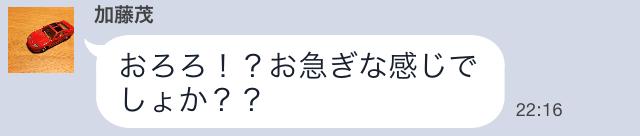 LINE乗っ取りスクリーンショット_04