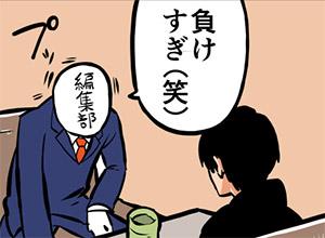 つよパチ ~負けたらノーギャラ3万勝負~「剛、パチスロに初挑戦!(予定)」
