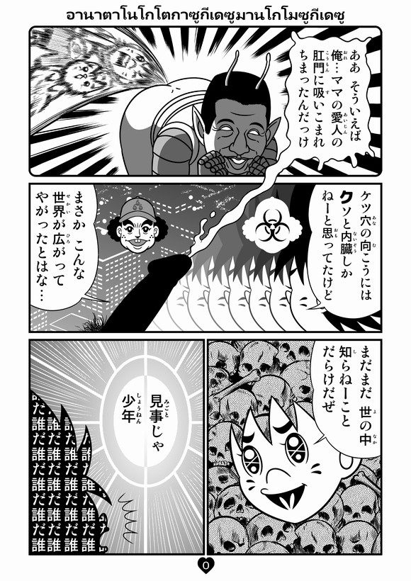 バトル少年カズヤ 第36話0002