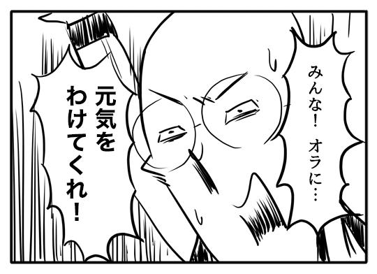 【4コマ漫画】元気をわけてくれ