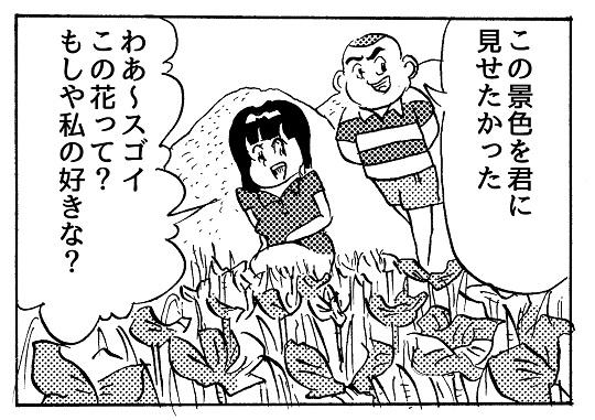 【4コマ漫画】花ことば