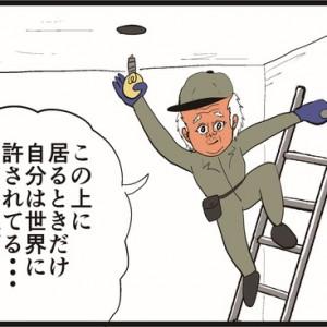 【4コマ漫画】プロフェッショナル