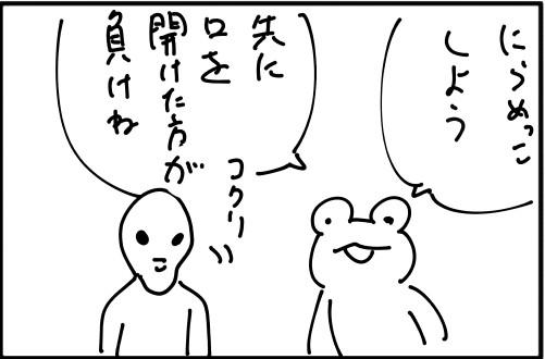 【4コマ漫画】カエルとアダム3