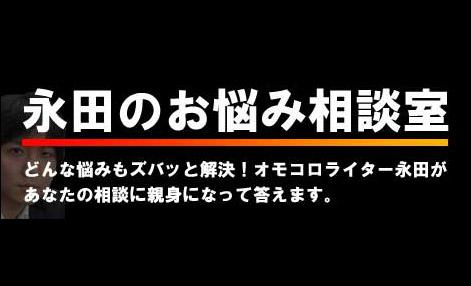【永田のお悩み相談室】めちゃくちゃ押しに弱くて30万円あげてしまいました…