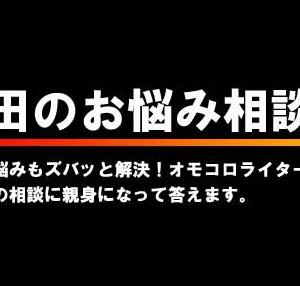 【永田のお悩み相談室】彼氏の性癖がノーマル過ぎてつまらない