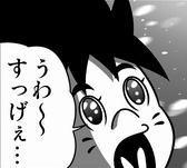 「バトル少年カズヤ 第34話」