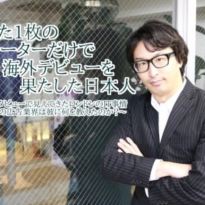 たった1枚のセーターだけで海外デビューを果たした日本人 ~英国の広告業界は彼に何を教えたのか?~