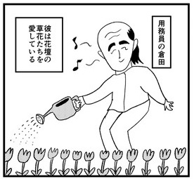 【漫画】悪魔のストーブ