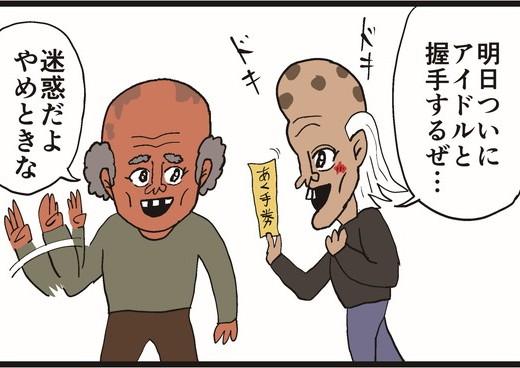 【4コマ漫画】勝手にしてください