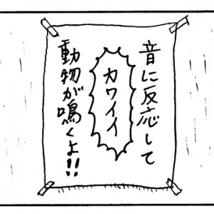 【4コマ漫画】ファンシ~