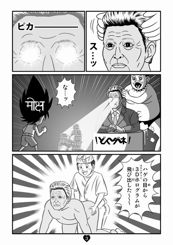 バトル少年カズヤ 第43話0003