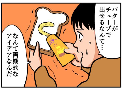 【4コマ漫画】怨