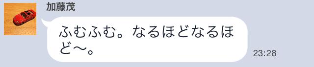 LINE乗っ取りスクリーンショット_16_1