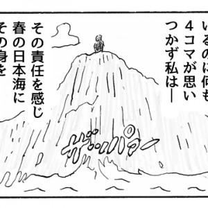 【4コマ漫画】何も思い浮かばない