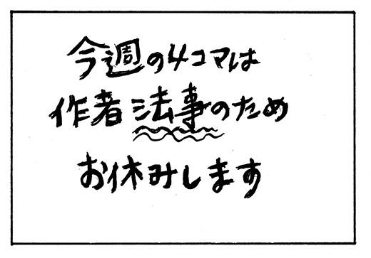 【4コマ漫画】何も思い浮かばない7