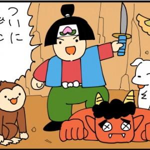 【4コマ漫画】ハイライト