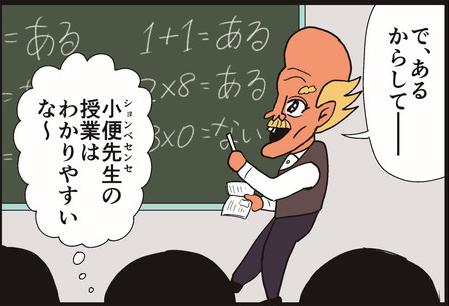 【4コマ漫画】ションベン・ティーチャー