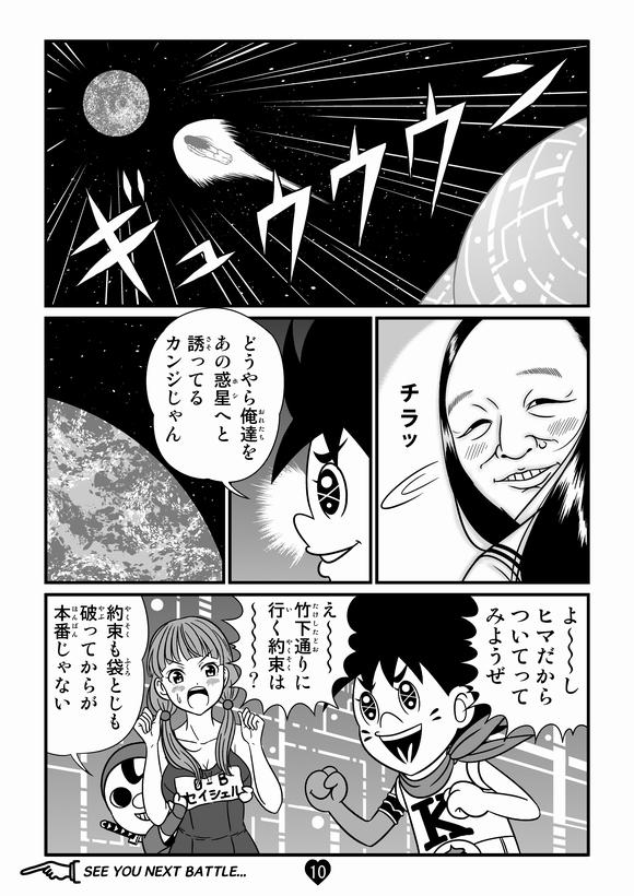バトル少年カズヤ 第39話0010