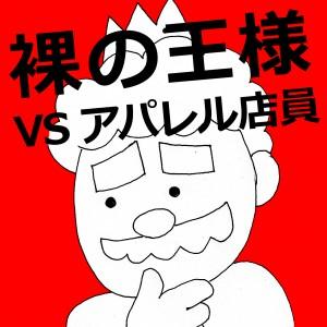 【漫画】裸の王様vsアパレル店員 第二話
