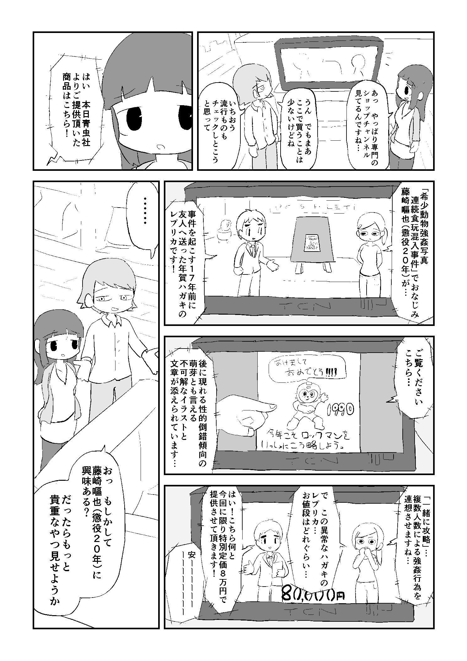 犯罪者消費者_004