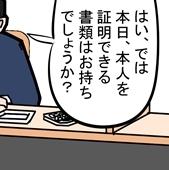 【4コマ漫画】手続き
