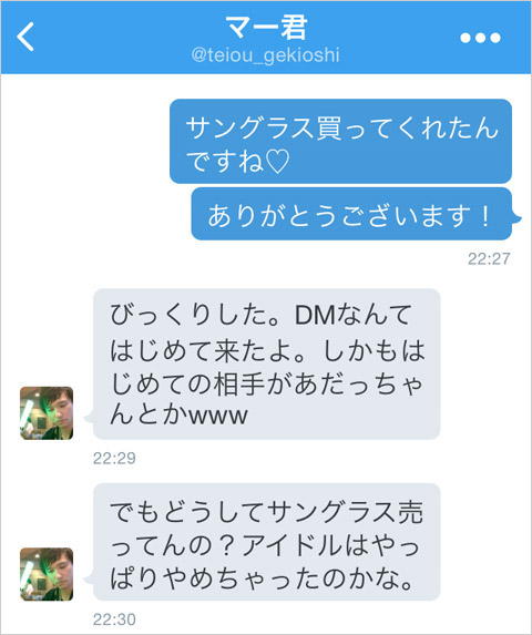 DMやりとり_01