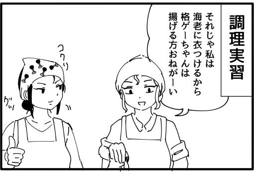 【4コマ漫画】格ゲーちゃん2