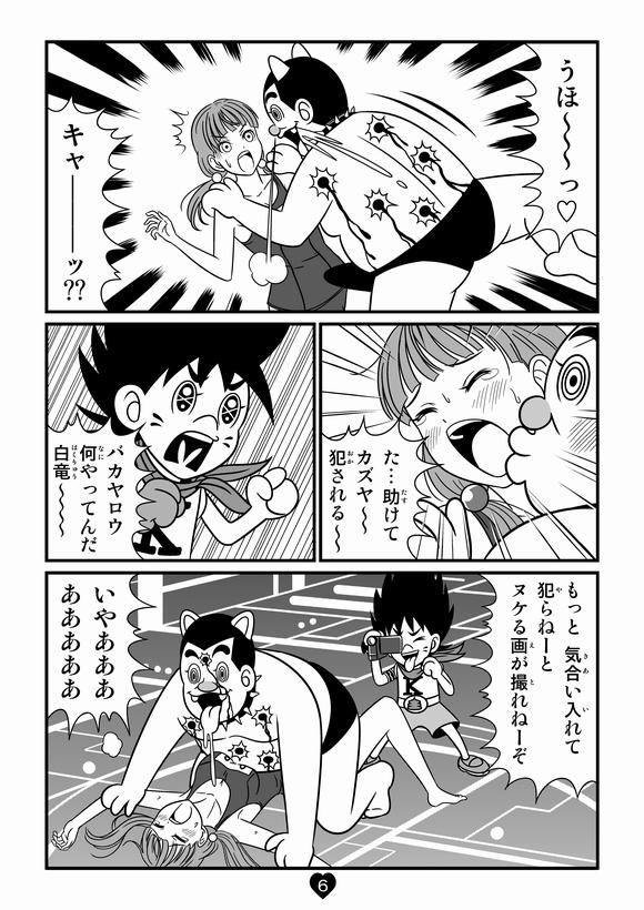 バトル少年カズヤ 第39話0006