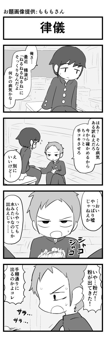4コマ_010_1