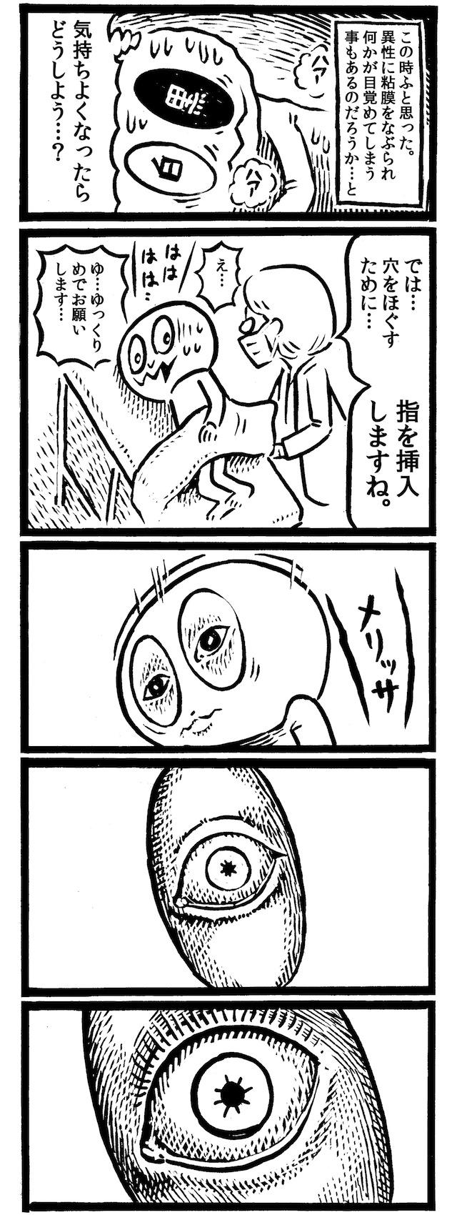腸内洗浄-09
