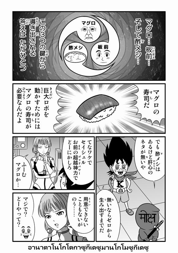バトル少年カズヤ 第43話0006