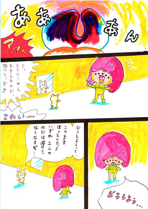 のどんこ-6