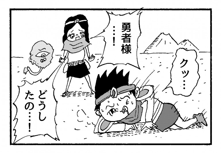 【4コマ漫画】がんばれ勇者