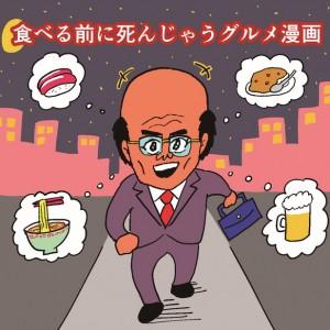 【漫画】食べる前に死んじゃうグルメ漫画