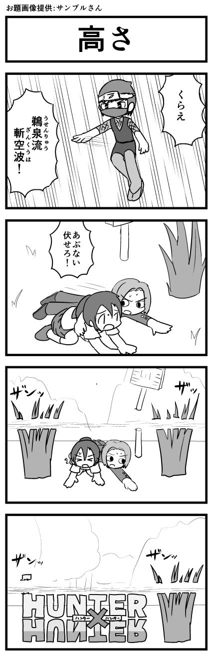 4コマ_002-a