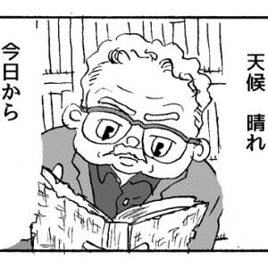 【4コマ漫画】航海日記