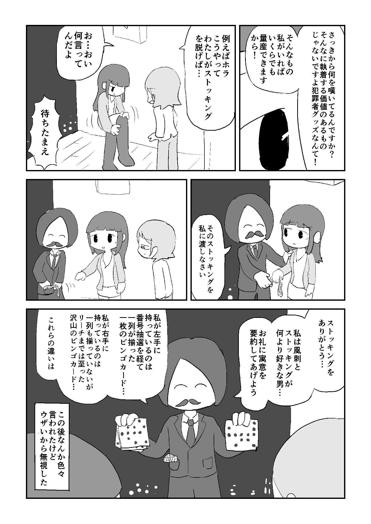 犯罪者消費者_009