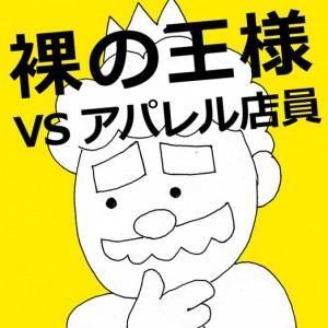 【漫画】裸の王様vsアパレル店員