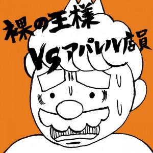 【漫画】裸の王様vsアパレル店員 第三話