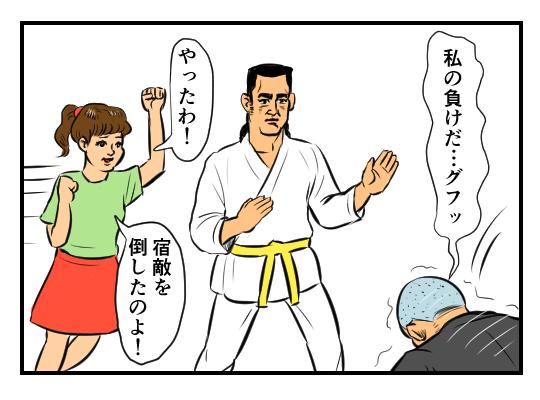 【4コマ漫画】悲しい運命