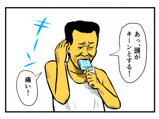 【4コマ漫画】アイスクリーム現象