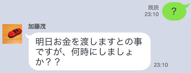 LINE乗っ取りスクリーンショット_11