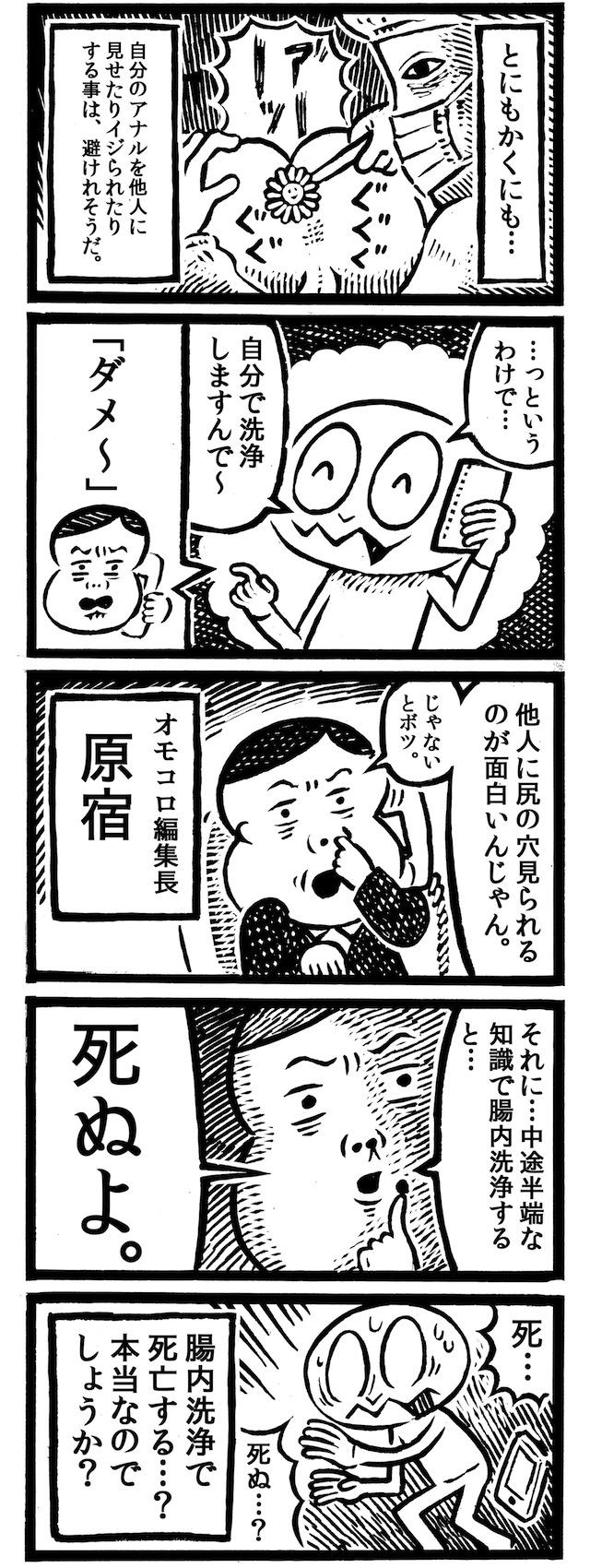 腸内洗浄-02