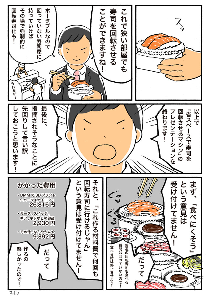 寿司マンガ11