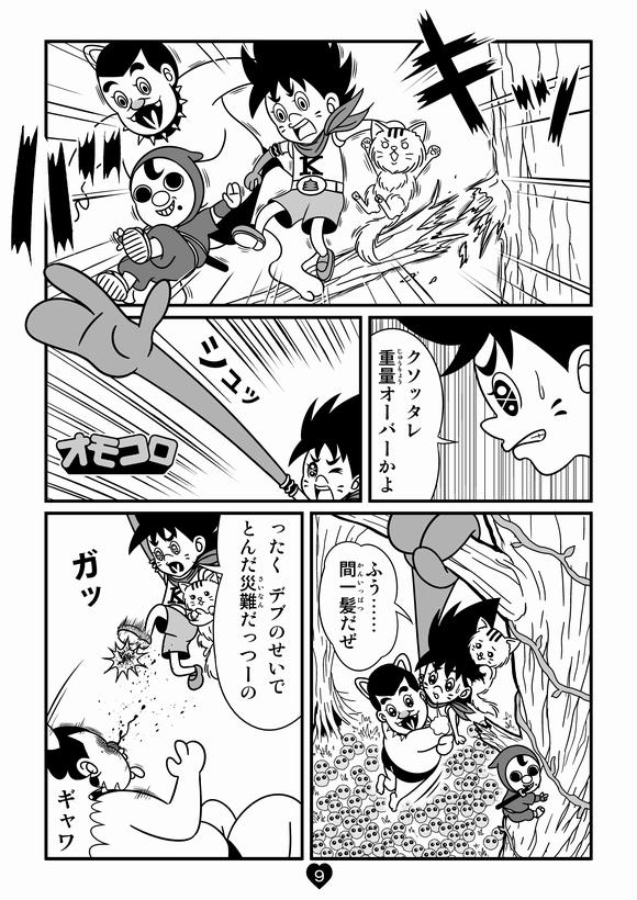 バトル少年カズヤ 第40話0009