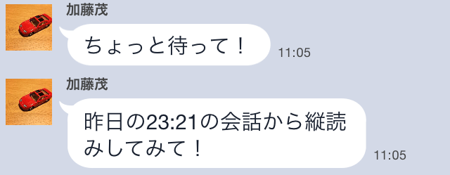 LINE乗っ取りスクリーンショット_22